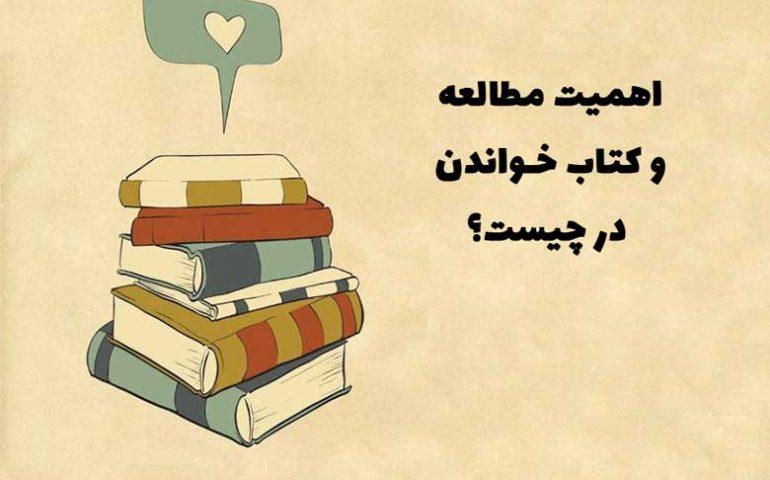 دلایل خواندن کتاب