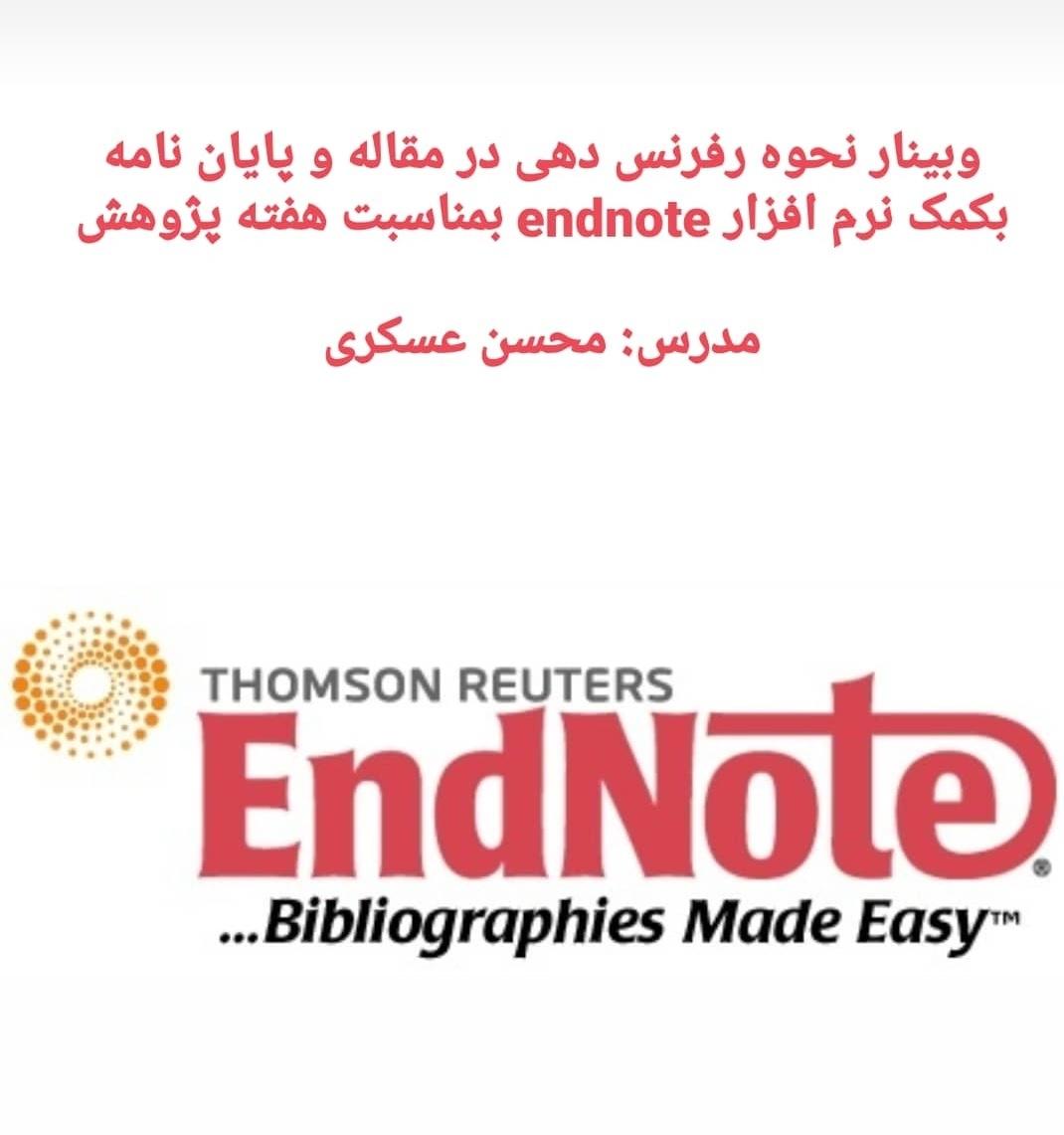 وبینار آموزش نرم افزار Endnote